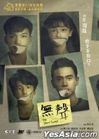 The Silent Forest (2020) (DVD) (Hong Kong Version)