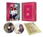 Hyouka: Forbidden Secrets (DVD) (Limited Edition) (Japan Version)