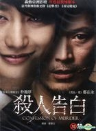 Confession Of Murder (2012) (DVD) (Taiwan Version)