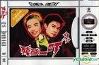 Minutes To Fame Sr.2 (DVD) (Disc 1) (End) (TVB Program)