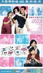 Lao Ba Hui Jia (DVD) (End) (China Version)
