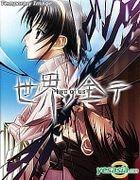 Sekai no Subete - two of us- (Japan Version)