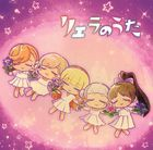 TV Anime 'Love Live! Super Star!! Special Part 'Liella no Uta'  (Japan Version)