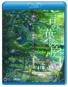 劇場 Animation - 言葉之庭 (Blu-ray + CD) (多國語言字幕) (日本版)