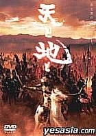 Heaven & Earth (1990) (DVD) (Heaven Edition) (Japan Version)