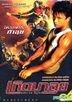 Born To Fight (Thailand Version)