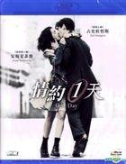 One Day (2011) (Blu-ray) (Hong Kong Version)