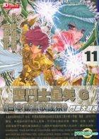 Saint Seiya Episode.G (Vol.11)
