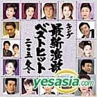 King Saishin Enka Best Hit 2005 Fuyu (Japan Version)