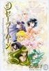Pretty Soldier Sailor Moon 10 (Complete Edition)