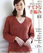 Beautiful Hand Knitting 2021-2022 Autumn / Winter