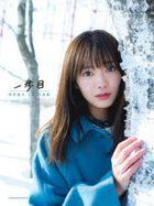 "Tamura Hono 1st Photobook ""Ippome"""