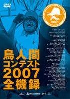 TORI NINGEN CONTEST 2007 ZENKIROKU (Japan Version)