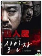 Murderer (2013) (DVD) (Taiwan Version)