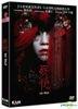 屍憶 (2015) (DVD) (香港版)