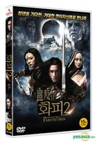 Painted Skin: The Resurrection (DVD) (Korea Version)