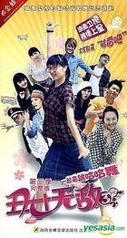 Chou Nu Wu Di (H-DVD) (Season 3) (The Complete Series) (End) (China Version)