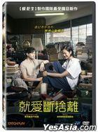 Happy Old Year (2019) (DVD) (Taiwan Version)