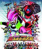 Kamen Rider x Super Sentai Chou Super Hero Taisen  (Japan Version)