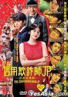 The Confidence Man JP: The Movie (2019) (DVD) (English Subtitled) (Hong Kong Version)