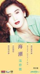 海潮 (3'CD) (限量編號版)