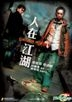 A Mob Story (DVD) (Hong Kong Version)