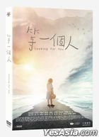 Looking For You (2021) (DVD) (Taiwan Version)
