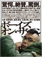 Boys On the Run (DVD) (Japan Version)