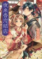 夜来香(イエライシャン)恋結店 / コバルト文庫 ひ5−93