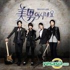 You're Beautiful OST (SBS TV Drama)