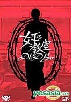 Joou no Kyoshitsu (DVD Box) (Japan Version)