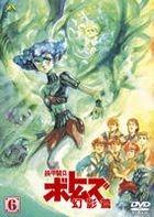 Armored Trooper Votoms - Genei Hen (DVD) (Vol.6) (Japan Version)
