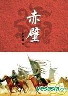 Red Cliff (Novel)