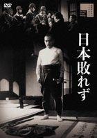 Nihon Yaburezu (Japan Version)