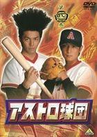 Astro Kyudan Vol.4 (Japan Version)