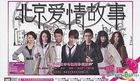 Beijing Love Story (DVD) (End) (China Version)