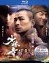 Shaolin (2011) (Blu-ray) (English Subtitled) (Hong Kong Version)