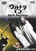 Ultra Q - Dark Fantasy case7 (Japan Version)