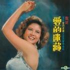 Ai De Mi Cang (Reissue Version)