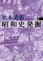 shiyouwashi hatsukutsu 2 bunshiyun bunko