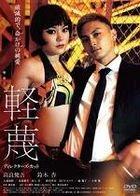 Keibetsu (DVD) (Director's Cut) (Japan Version)