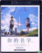 Your Name. (2016) (4K Ultra HD + Blu-ray) (English Subtitled) (Hong Kong Version)