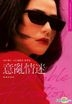 Double Fixation (1987) (DVD) (Digitally Remastered) (Hong Kong Version)