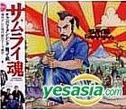 Samurai Damashi - Chanbara Dancing Odotte Soro Saishinban (Japan Version)