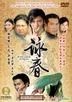 Wing Chun (AKA: Yong Chun) (DVD) (End) (Multi-audio) (English Subtitled) (US Version)