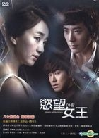 Queen Of Ambition (AKA: Yawang) (DVD) (End) (Multi-audio) (SBS TV Drama) (Taiwan Version)