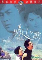 Song Of Tomorrow (Hong Kong Version)
