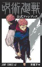 Jujutsu Kaisen Official Fan Book