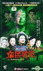 Xie Se Can Yang (Vol.1-30) (End) (China Version)
