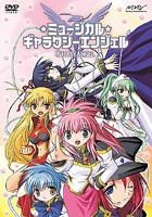 Musical Galaxy Angel (Japan Version)